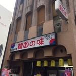 韓国の味 - MITSUKOSHIからすぐ 韓国の味さん