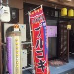 韓国の味 - 明らかに日本の味ではないし よくわからないけど 本場の味なんだろうな
