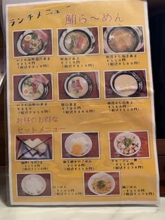 麺家 いさむ -