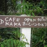 カフェ カカ -