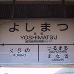 10214339 - 吉松駅すぐ横