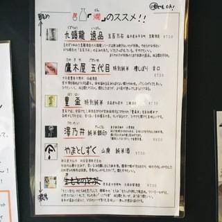 東京の地酒や季節の日本酒のみくらべもあり〼