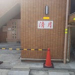 Seigetsu - ■駐車場■マンション2台♪