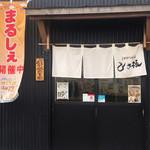 手打ちうどん ひさ枝 -