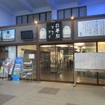 そば処 - 花巻駅マチアイ