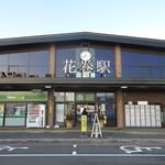 そば処 - JR花巻駅