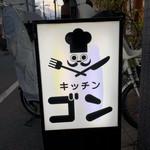 キッチン・ゴン -