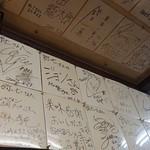 らーめん弥七 - 店内のサイン