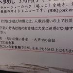らーめん弥七 - 注意(割り込み、待ち合わせ禁止)!!!