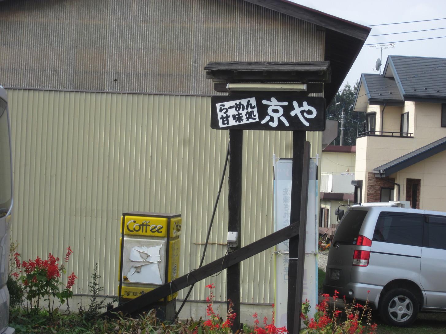 京や name=