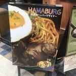 ハマバーグ -