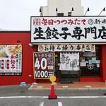 生餃子専門店 新風 -