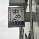 日豪レストラン ゆめや - 店舗看板