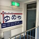 日豪レストラン ゆめや - 店舗入り口(2階)