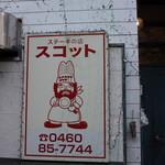 洋食 スコット -
