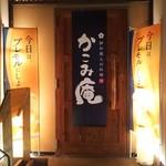 全席個室 居酒屋 九州料理 かこみ庵 - 入口