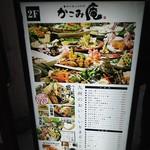 全席個室 居酒屋 九州料理 かこみ庵 - 入口の看板