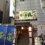 全席個室 居酒屋 九州料理 かこみ庵 - 宮崎橘通西