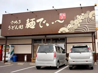 麺でぃ~ - 麺でぃ~さん