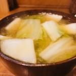 きっちん大浪 - 白菜の味噌汁でほっと一息!