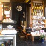 ふみくら茶屋 - 玄関横の物販スペースと座敷への入口