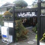 ふみくら茶屋 - 赤門側の入口