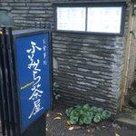 ふみくら茶屋 - 参道側の入口