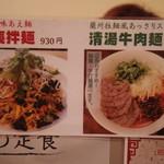 四川小吃 雲辣坊 -