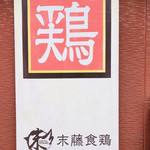 末藤食鶏 -
