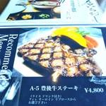 Resutoranandobararukoru - メニュー