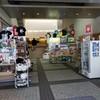 大倉山クリスタルハウス 売店