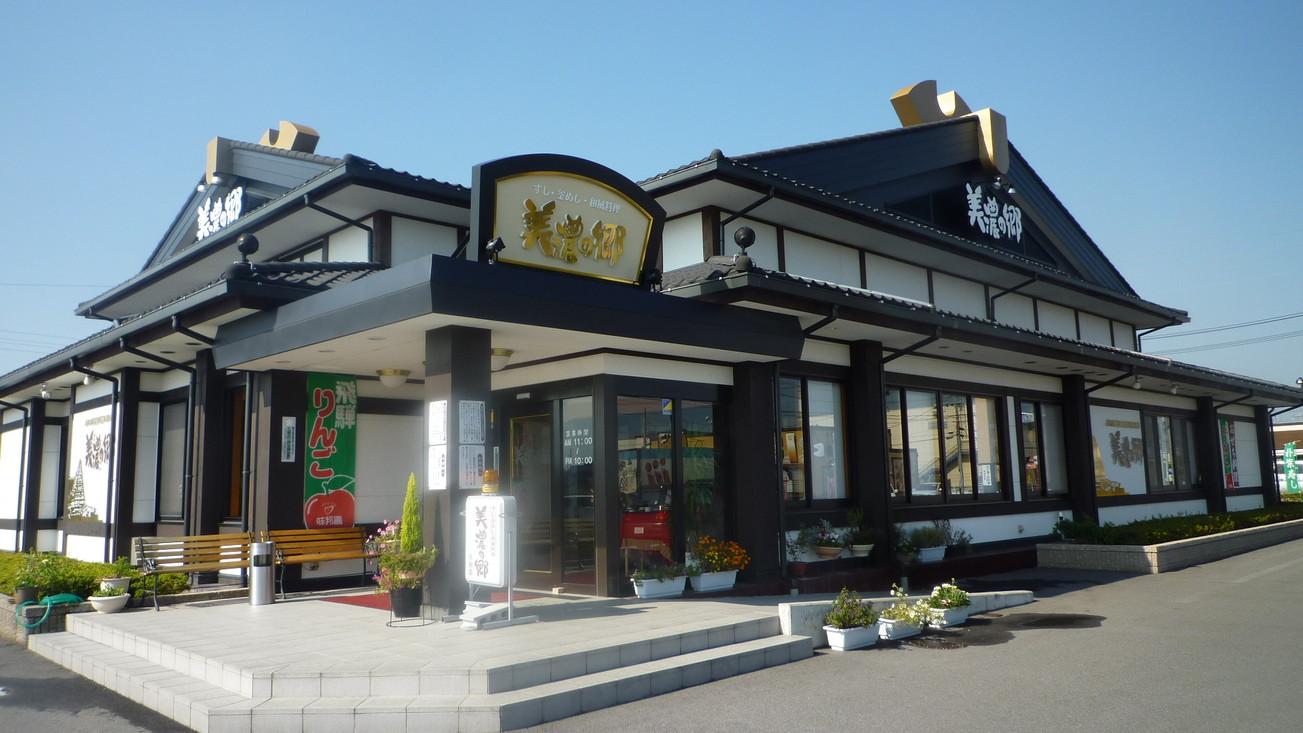 美濃の郷 大垣店