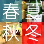 その1:季節ごとに旬の日本酒を蔵元直送でご用意♥ウィーッ ~((((* ̄ー ̄))ノ ヒック