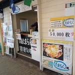 道の駅あわじ お土産店 - たまらん焼きの店