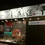 焼肉バル KAKI -