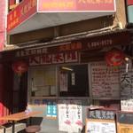 天龍菜館 -