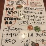okinawa daining - ランチメニュー