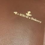 俺のフレンチ・イタリアン&Bakery 心斎橋