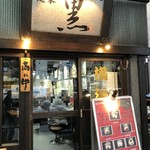 麺家 黒 - 外観