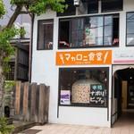 マカロニ食堂 - カラフルな薪窯