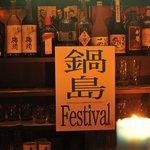 GONZO - 鍋島Festivalで