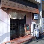 うさぎ庵 - お店の外観