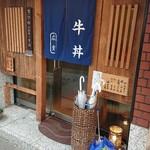 神戸牛丼 広重 - 外に待ち行列が無くても、中で30分待つ事に・・・