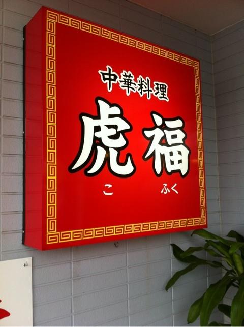 中華料理 虎福