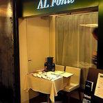 アル フォンテ - 堂島のエルセラーンホテルのB1にある「アルフォンテ」