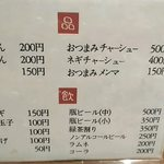 Ramenfukunoya -