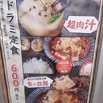 doramisakaba - 写真2
