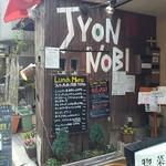 伊食工房 JYONNOBI - 入口の看板です