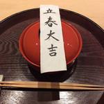 米増 - 二月、立春大吉
