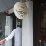 モリ商店 -